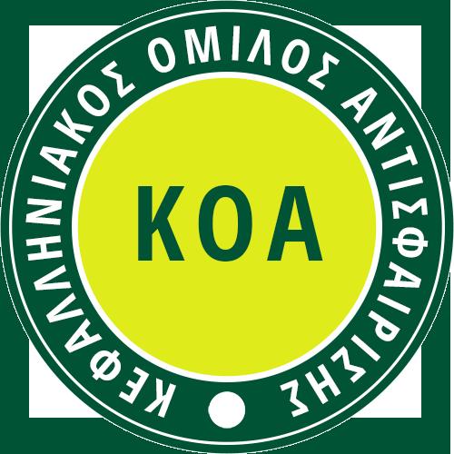 Κεφαλληνιακός όμιλος αντισφαίρισης | ΚΟΑ