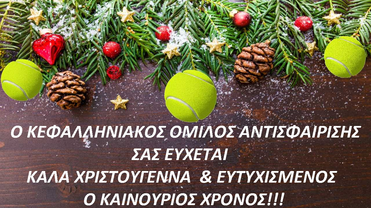 Xmas-pic-with-tennis-baubles