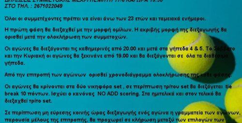ΕΝΤΡΥ-Σ